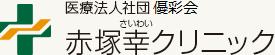 医療法人社団 愛桜会 赤塚幸クリニック